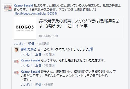 鈴木貴子フェイスブック