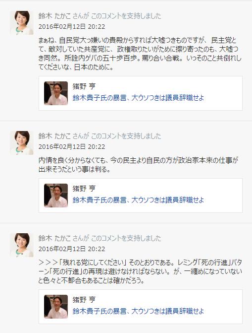 鈴木貴子支持記事