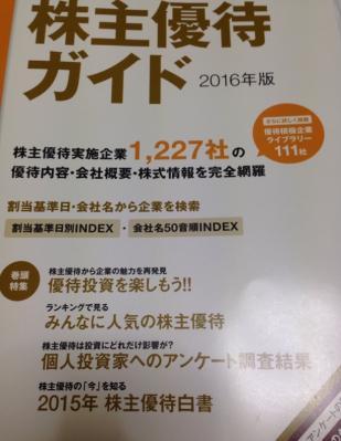 fc2blog_20151222233341e92.jpg