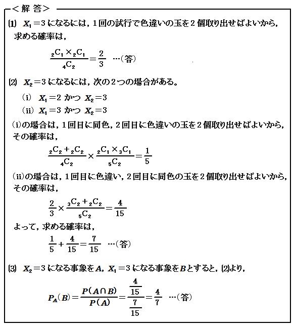 2015 北海道大学 医学部 第4問 条件付き確率(新課程) 解答