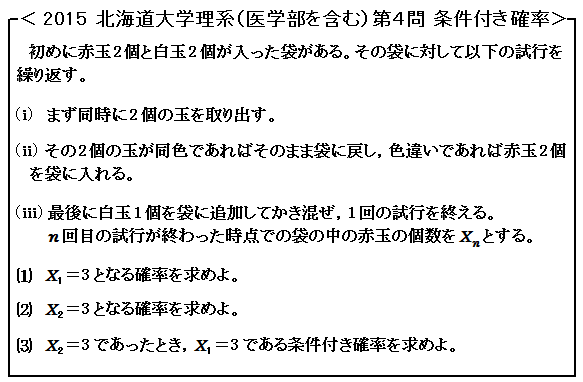 2015 北海道大学 医学部 第4問 条件付き確率(新課程)