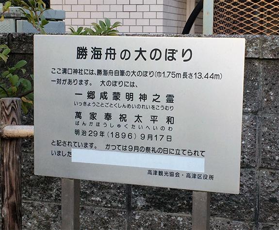 溝口神社社宝 勝海舟直筆のぼりの案内板