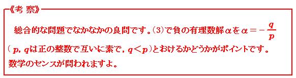 2015 名古屋大学理系(医学部を含む) 第1問 微分・方程式・整数問題 考察