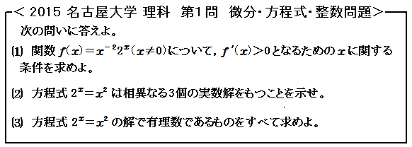 2015 名古屋大学理系(医学部を含む) 第1問 微分・方程式・整数問題