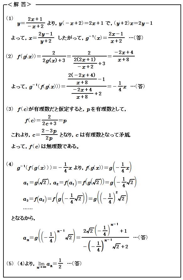 2015 名古屋工業大学 第2問 逆関数と数列 解答