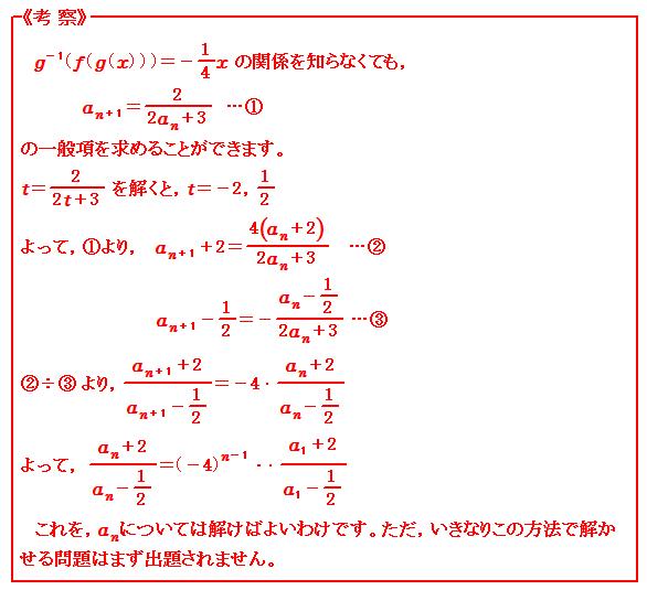 2015 名古屋工業大学 第2問 逆関数と数列 考察