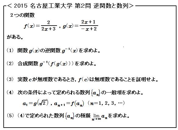 2015 名古屋工業大学 第2問 逆関数と数列