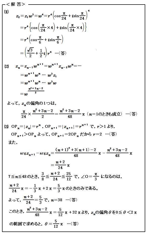 2015 過去問 静岡大学理系 第4問 複素数 解答