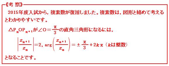 2015 過去問 静岡大学理系 第4問 複素数 考察