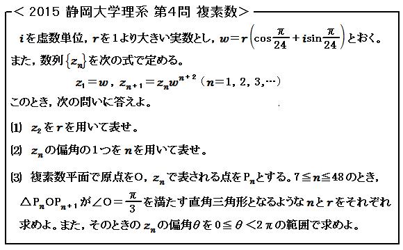 2015 過去問 静岡大学理系 第4問 複素数 問題