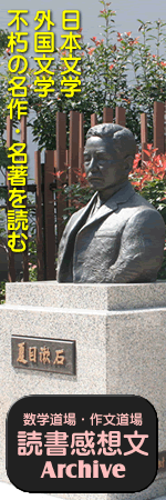 数学道場・作文道場 Book report Archive