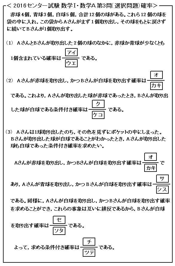 2016 センター試験 数Ⅰ・A 第3問(選択問題) 確率