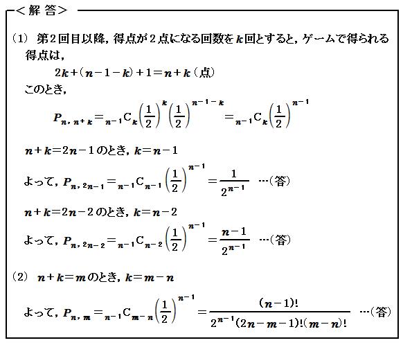 2015 千葉大学医学部 第2問 確率 解答