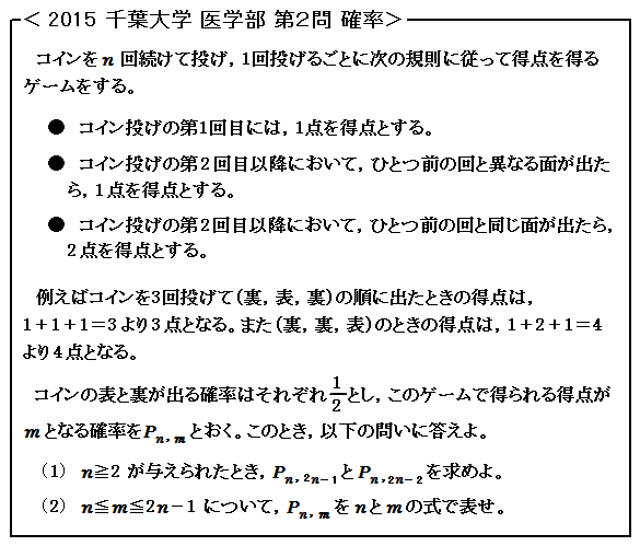 2015 千葉大学医学部 第2問 確率