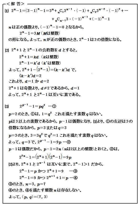 2015 九州大学 医学部 第5問 整数問題 解答