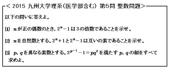2015 九州大学理系(医学部を含む) 第5問 整数問題