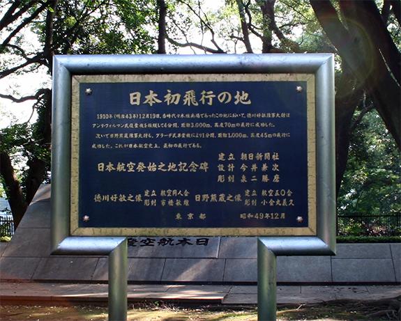 日本初飛行の地案内板