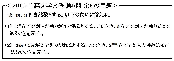 2次試験直前対策 千葉大学文系 2015 第6問 整数問題