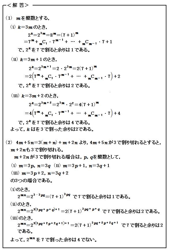 試験直前対策 千葉大学文系 2015 第6問 整数問題 解答
