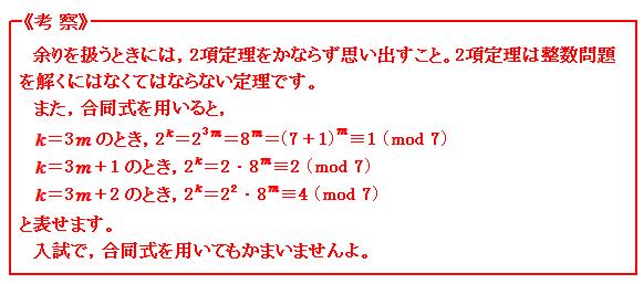 試験直前対策 千葉大学文系 2015 第6問 整数問題 考察