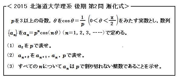 2次直線対策 2015 北海道大学理系 後期 第2問 漸化式