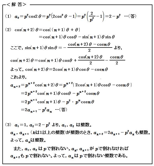 2次直線対策 2015 北海道大学理系 後期 第2問 漸化式 解答