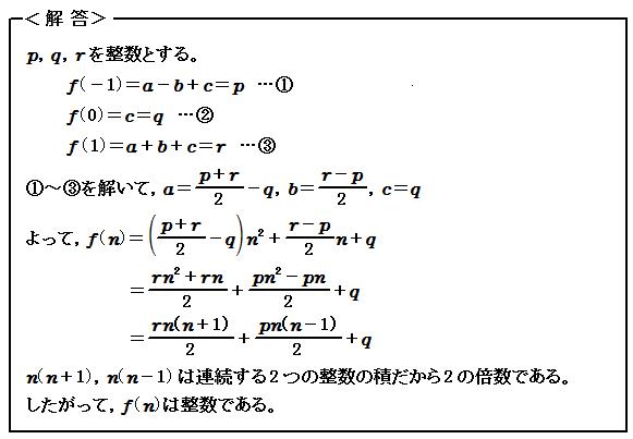 ポイント1 整数問題 問題 解答