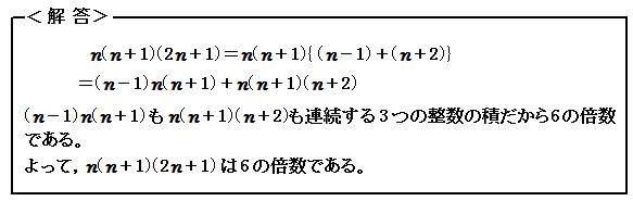 ポイント1 整数問題 例題 解答