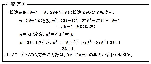 整数問題 ポイント2 問題 解答