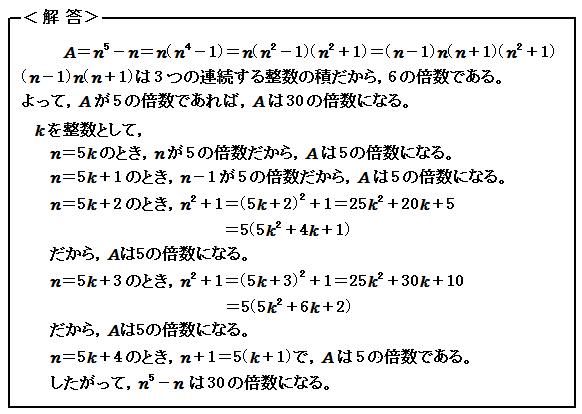 整数問題 ポイント2 例題 解答