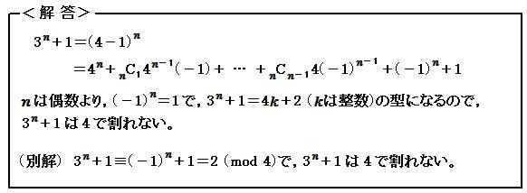 2次試験直前対策 10分CHECK ポイント3 整数問題 問題 解答