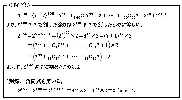 2次試験直前対策 10分CHECK ポイント3 整数問題 例題 解答