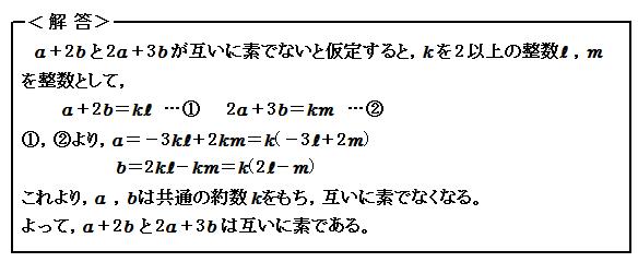 2次試験直前対策 10分CHECK ポイント4 整数問題 例題 解答