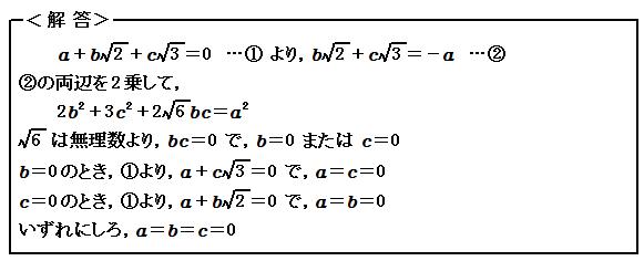 2次試験直前対策 10分CHECK ポイント5 整数問題 例題 解答