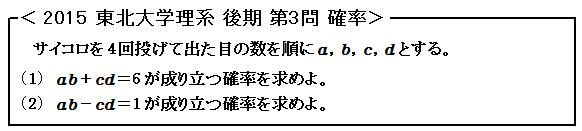 2次試験直前対策 2015 東北大学理系後期 第3問 確率