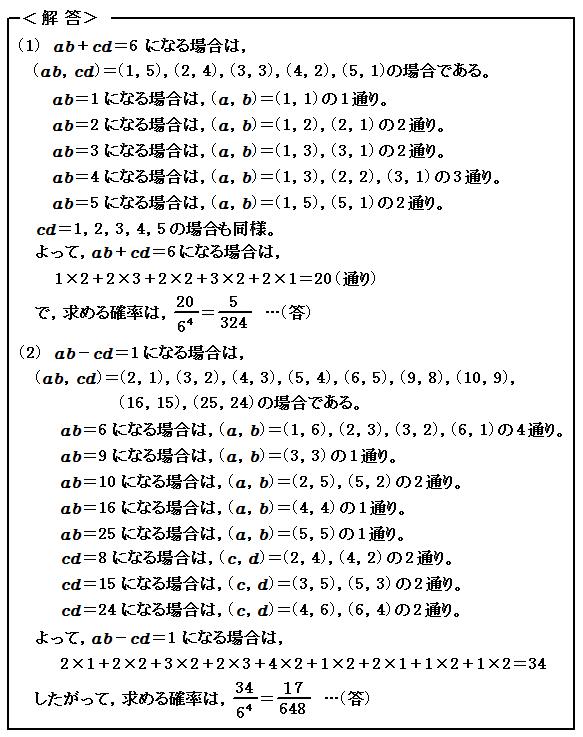 2次試験直前対策 2015 東北大学理系後期 第3問 確率 解答