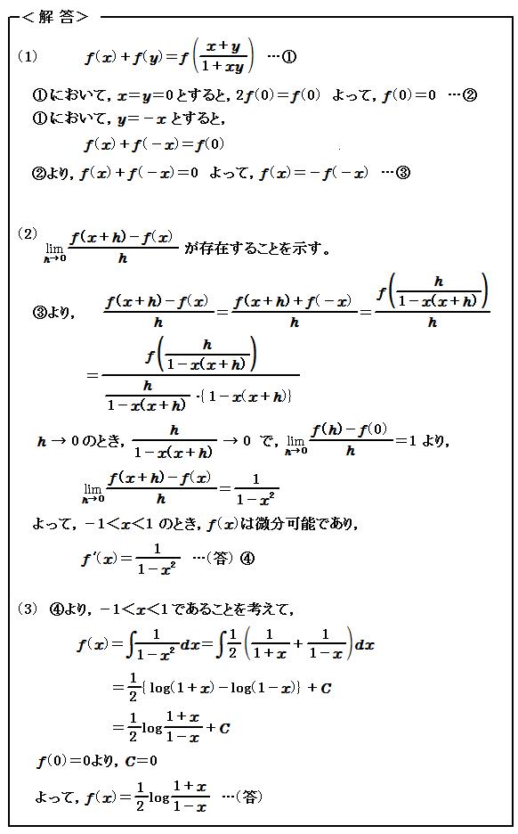 2015 東北大学理系 後期 第4問 微分 解答