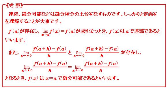 2015 東北大学理系 後期 第4問 微分 考察