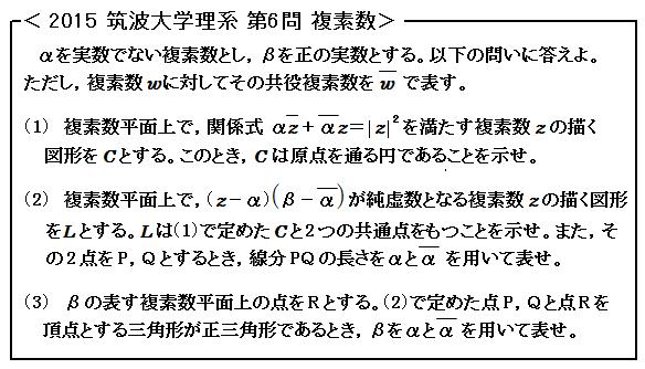 2015 筑波大学理系 第6問 複素数