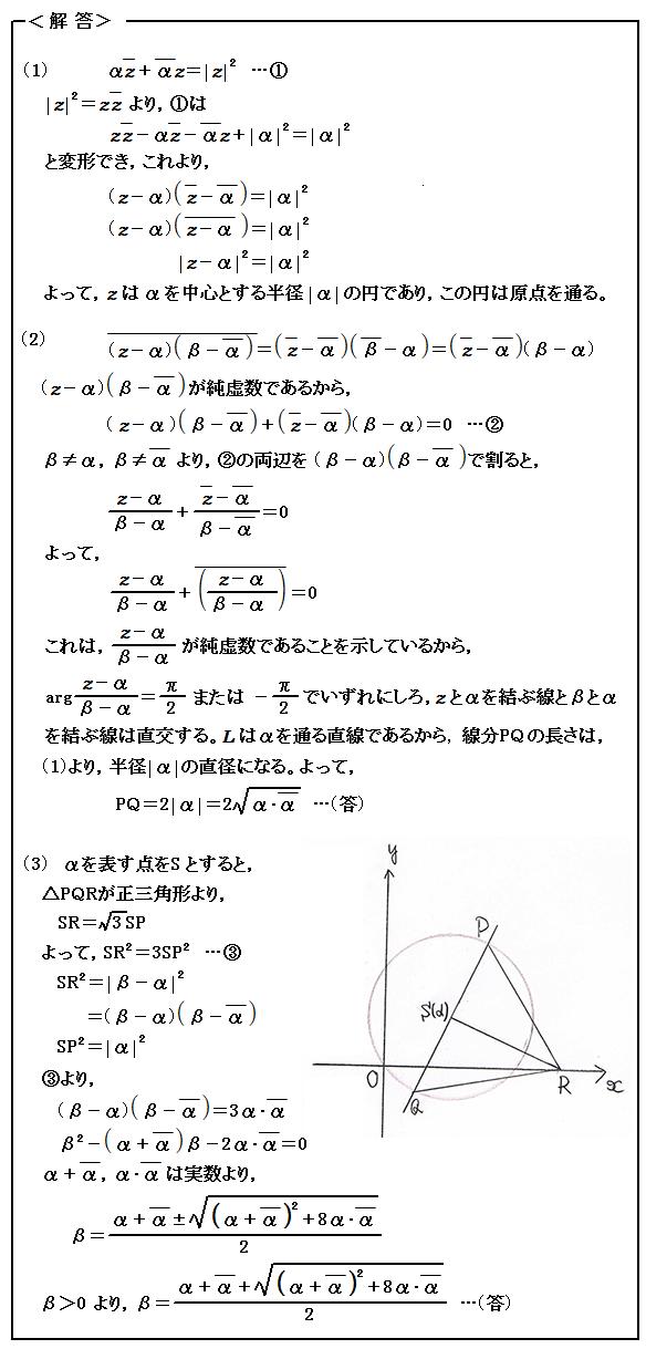2次試験直前対策 2015 筑波大学理系 第6問 複素数 解答
