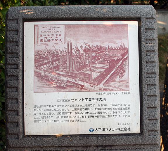 江東区セメント発祥の地の案内板