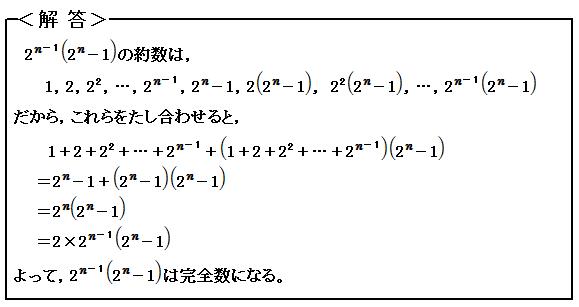 素数<2> 解答