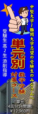 数学道場 添削指導 単元別数学受験対策コース 1単元12,960円