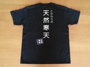 イリセンTシャツ