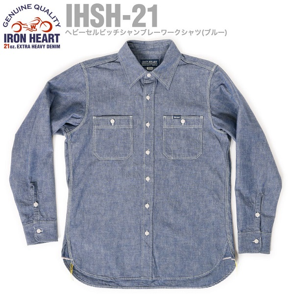 ihsh-21blue-01[1]