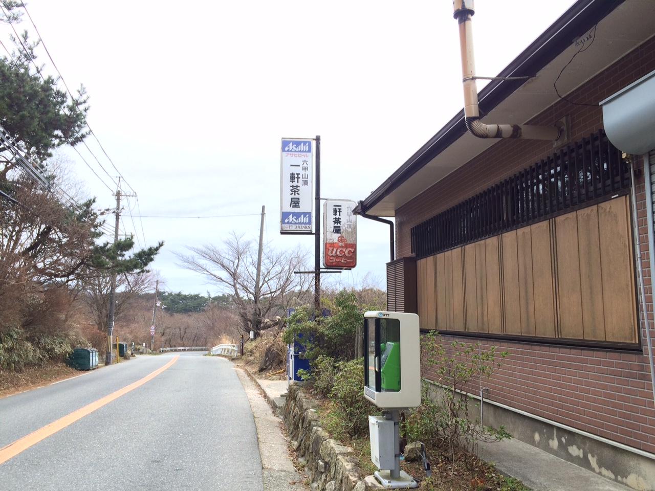 151210六甲山09.JPG