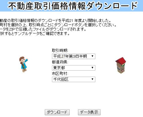 土地情報システム2