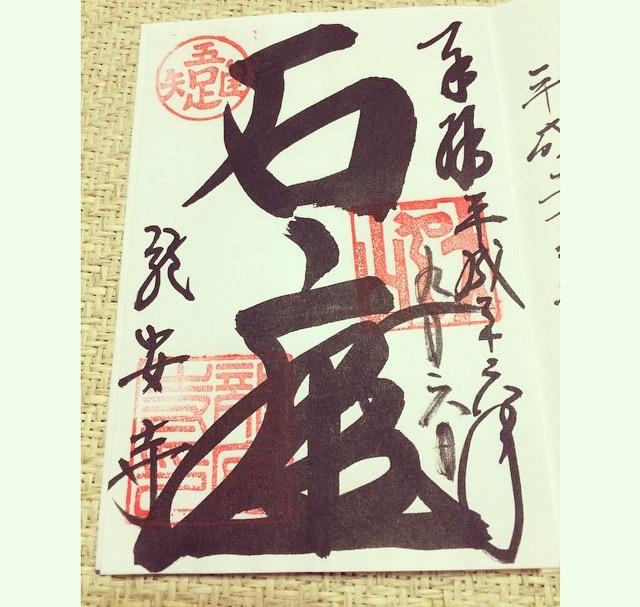 nishina_160119_2