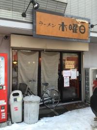 mokuyoubi06.jpg