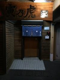 toranoko05.jpg